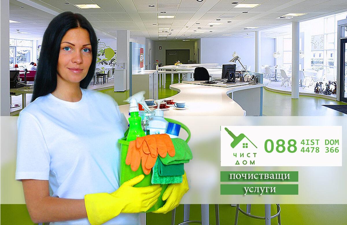 Добре дошли при нас. Ние предлагаме професионално почистване на домове, офиси, входове, заведения и всякакви помещения, както и професионален домоуправител.