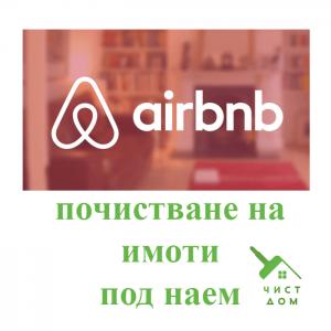 Почистване след наемане на отдаванимот под наемв Airbnb