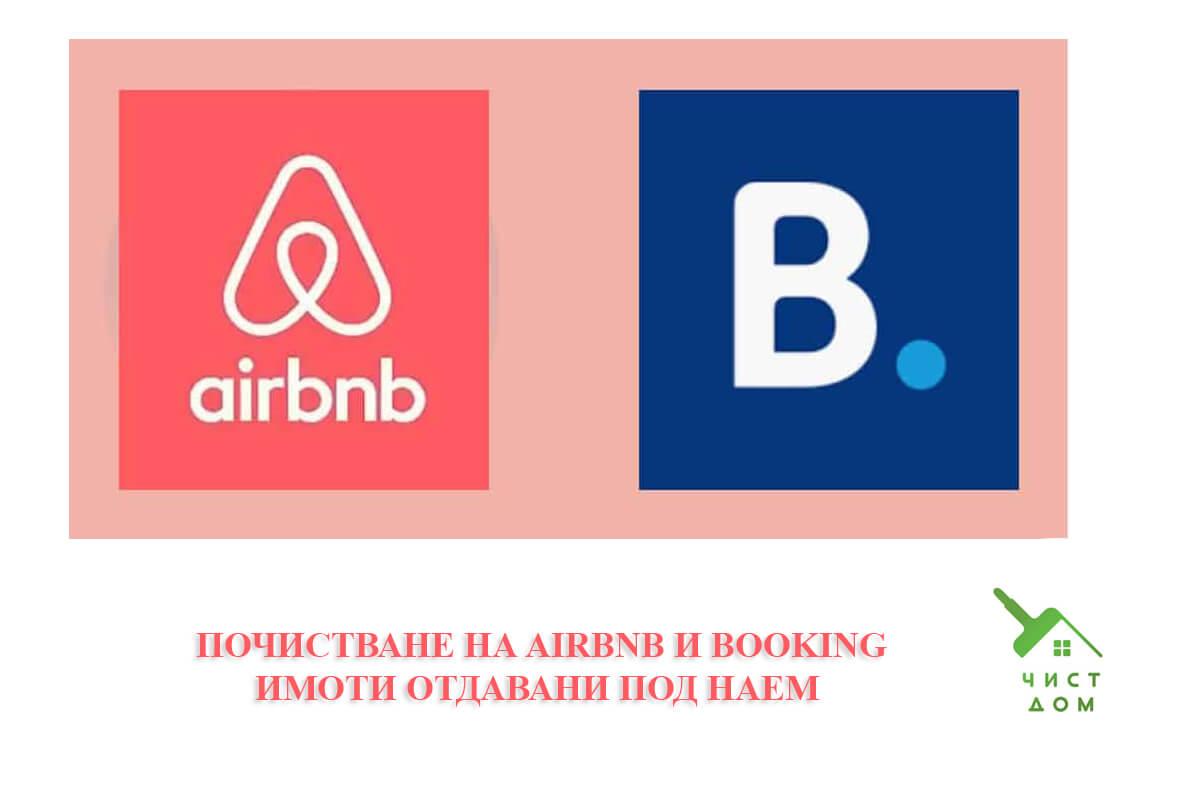 Почистване на airbnb и booking имоти под наем